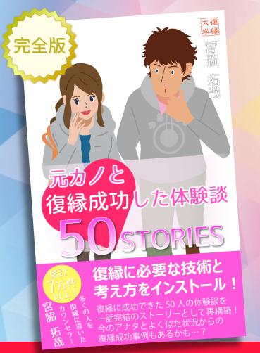 復縁体験談・パッケージ.PNG